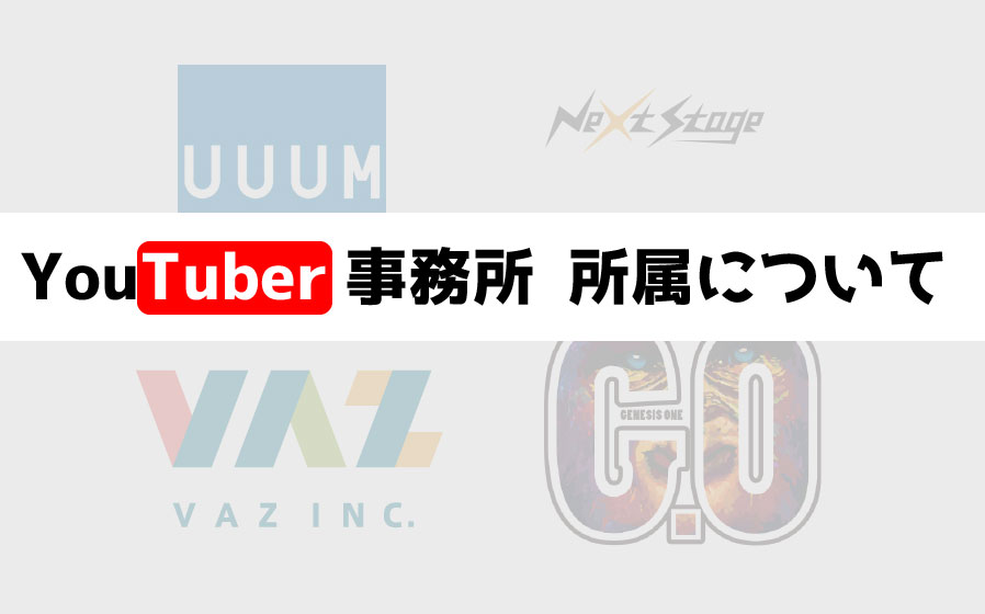 YouTuber事務所UUUM・GENESIS ONE・VAZ・NEXT STAGEの入り方について!