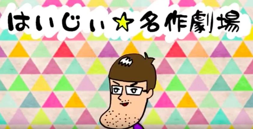 食レポYouTuberはいじぃが炎上するもデカキンとの動画により鎮火!