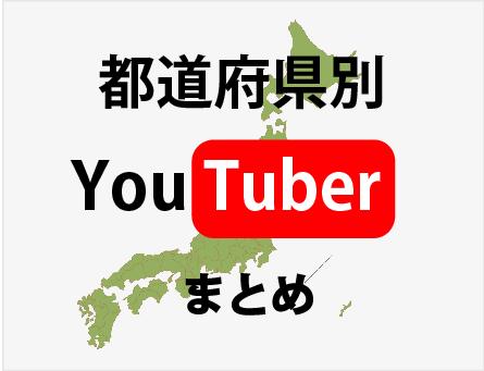 YouTuberの出身はどこ?都道府県別YouTuberまとめ!