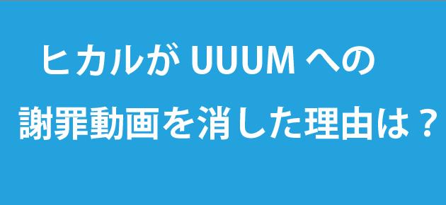 YouTuberヒカルがUUUMへの謝罪動画を消した理由は?UUUMの圧力?