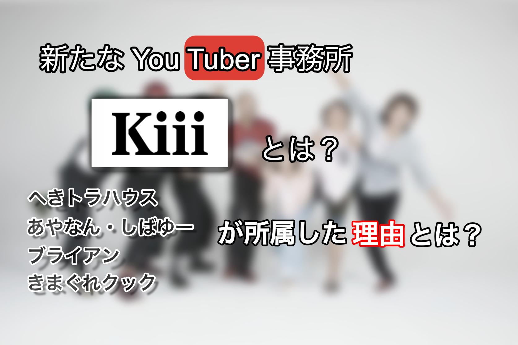 新たなYouTuber事務所『Kiii』とは?へきトラ、しばなん、ブライアン、きまぐれクックが所属!