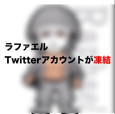 YouTuberラファエルのTwitterアカウント凍結!本物はどれ!?サブ垢も凍結?