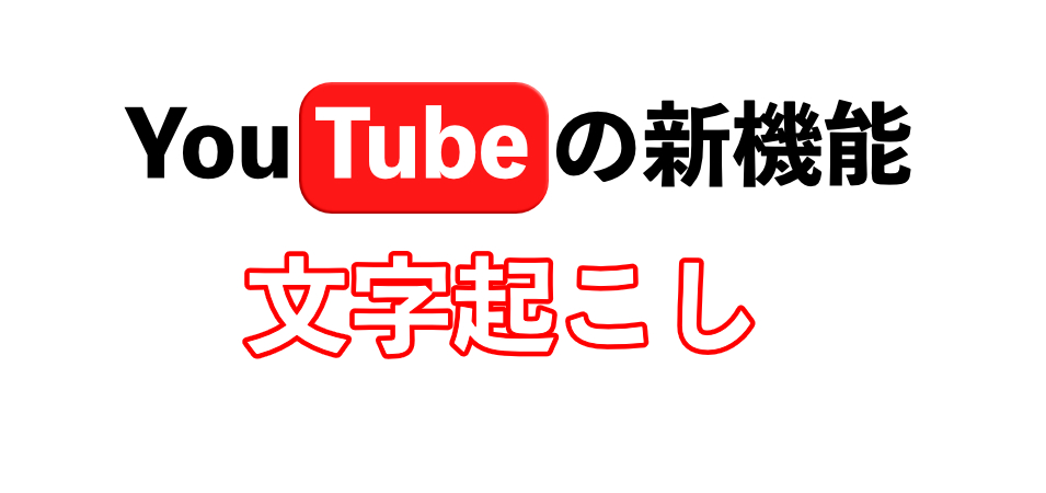 2017年8月YouTubeに文字起こし機能が追加!