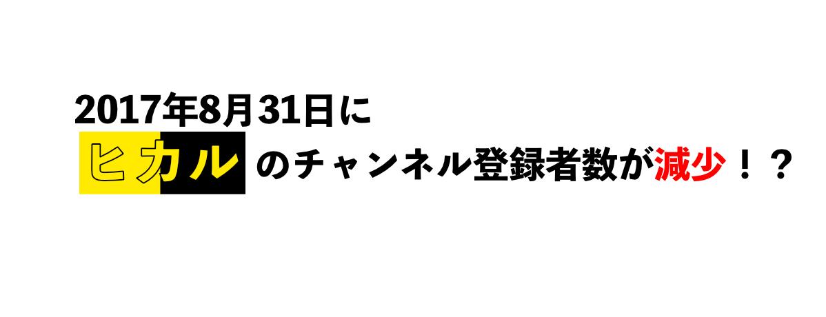 8月31日にヒカルのチャンネル登録者数が約7万人減少!