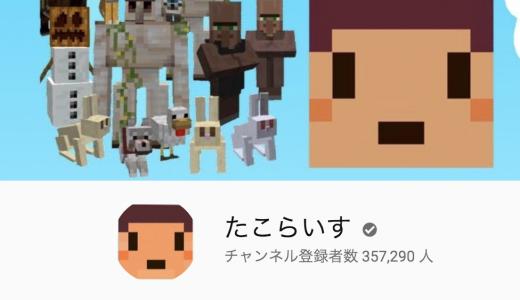 ゲーム実況Youtuberたこらいすの本業は漁師!?彼女はいる?